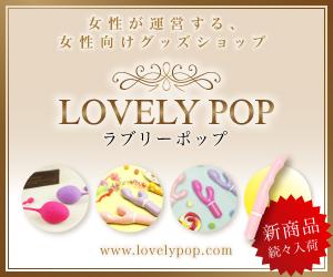 http://www.lovelypop.com/